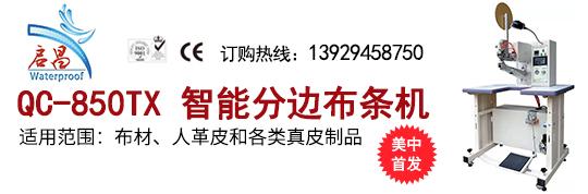 启昌-防水条机 成品鞋烘干机