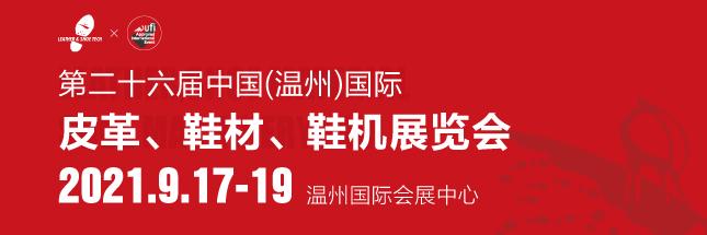 第二十六届中国(温州)国际皮革、鞋材、鞋机展览会