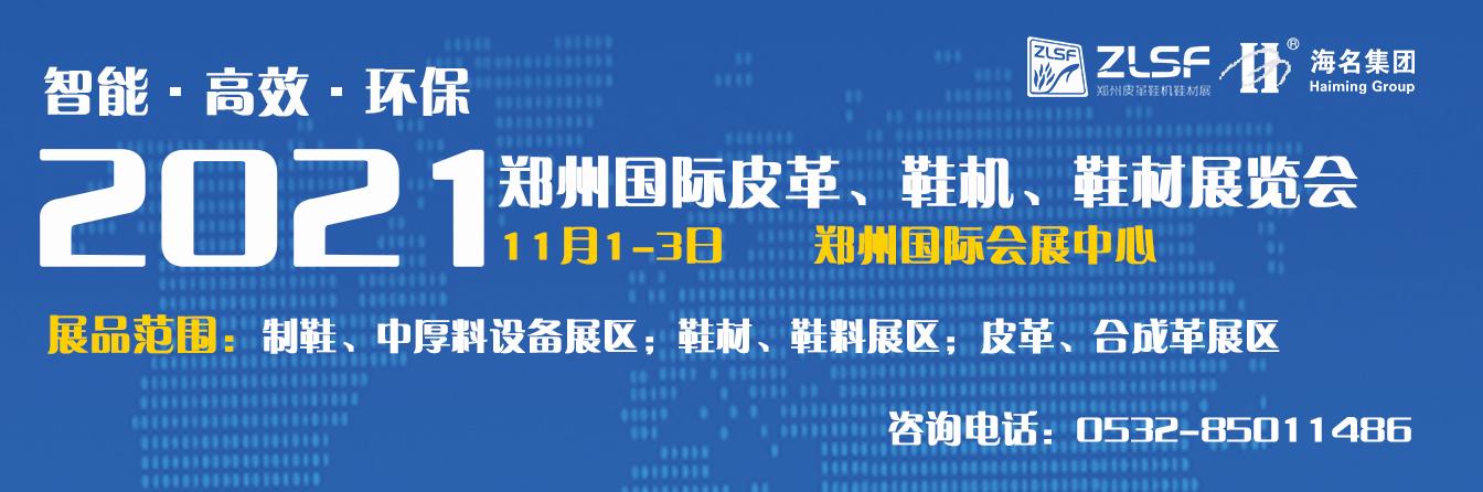 2021郑州国际皮革、鞋机、鞋材展览会