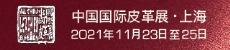 2021上海国际皮革展